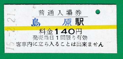 001_shimabara_nyujouken.jpg