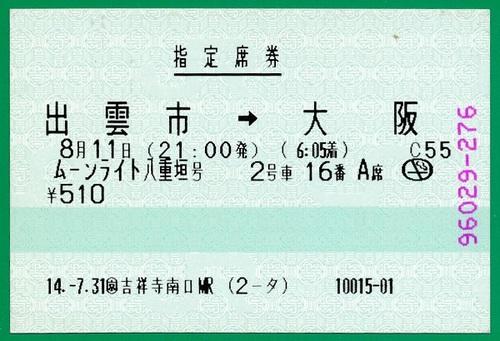 004_yaegaki_ticket.jpg