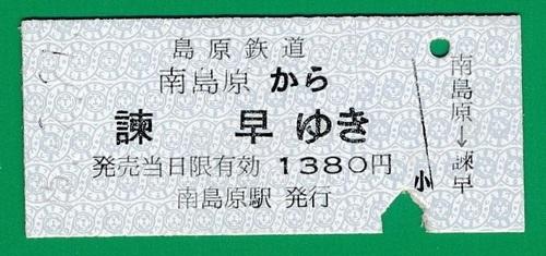 005_shimatetsu_ticket.jpg