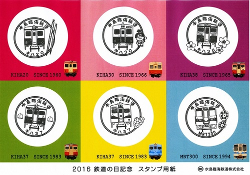 01_kiha_stamp.jpeg