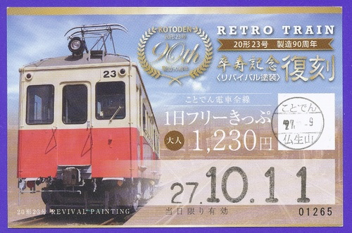 01_kotoden_ticket_20151011.jpeg