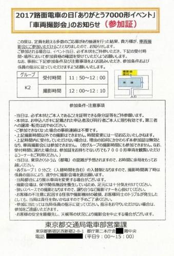04_IMG_20170609_0001_hagaki.jpg
