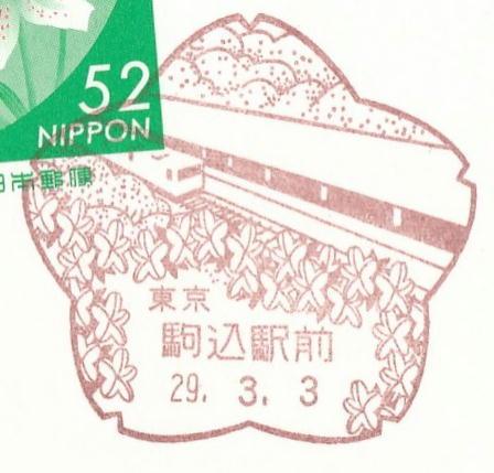 04_komagome_fueki.jpg