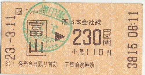 14_ticket.jpeg