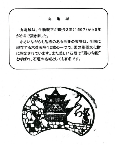 95_marugame_castle.jpeg