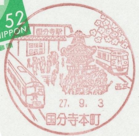 kokubunji_honmachi_20150903.jpeg
