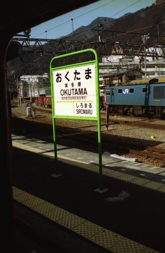 04_199302_ome_noto_1_11.jpeg