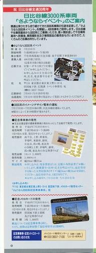 04_hibiya_3000_news1.jpeg