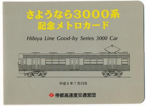 07_hibiya_metoca_b.jpeg