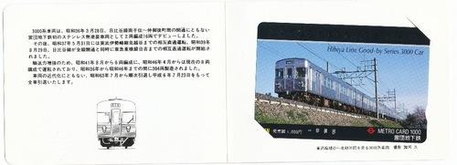 08_hibiya_metoca_a.jpeg