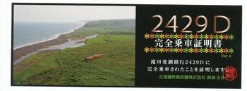 2429D_card.jpg