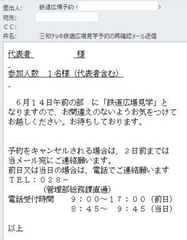 e_mail_ikitai.png
